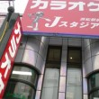 カラオケJスタジアム浜松駅前店